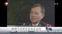 公安部副部长:到2020年形成新型户籍制度[东方新闻]