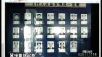 深圳龙岗-公务员上班打麻将被抓现行 20120201 今日一线