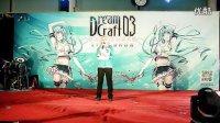 DC03青岛幻梦同人祭LiveShow:阿葵 樱花之吻