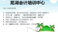 芜湖会计培训班多少钱?