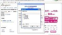 0001.-网上下载系统安装光盘教程