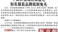 新京报:中国养兔场活体拔毛  知名服装品牌抵制兔毛[北京您早]
