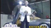 陳安之介绍顶级跑车世爵跑车(震撼)