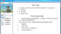 A7《会计与财务》第7章现金流量表:概况 中国精算师视频考试教程