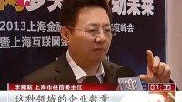 首个P2P网贷行业标准在上海发布 投哪网 高清