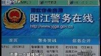 阳江-无法打开的车辆违章查询官网 20120212 今日一线