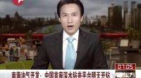 南海油气开发:中国首座深水钻井平台5月9日开钻