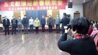 """2012年五龙献瑞迎新春聚会节目之十一:做游戏""""反口令"""""""