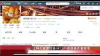 洋洋访谈 网友爆料 第三期 比特币玩家控告okcoin违规操作套现书