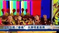 """广东卫视""""春晚""""大牌明星助阵"""