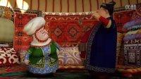 视频: 哈萨克动画 jasartkix tokpak 来自哈萨克网 http:www.awil.org