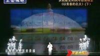 王宏伟《草原恋》——《以青春的名义》