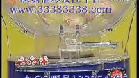 视频: 深圳福彩投注平台福利彩票双色球2012012开奖结果视频直播