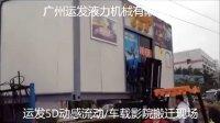 妙境5D流动影院|5D移动影院|5D车载影院|5D影院设备视频