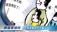 王海乐:不创业就拼不过富二代 20120229 财经中间站