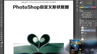 [PS]ps教程 ps视频 photoshop ps字体