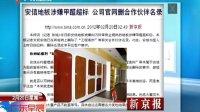 安信地板涉嫌甲醛超标 公司官网删合作伙伴名录 120220 广东早晨