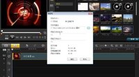 用多媒体学绘声绘影X4  第4集 智能包集成 ; 观看更多视频加QQ963452061