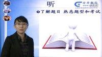 光华教育面试备考系列讲座(三)面试前该如何准备 刘慧老师