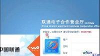 视频: 联通3G发薪计划平台注册办卡流程