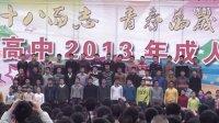 泸高2013成人礼合唱