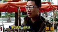 春节花了多少钱 南宁市民晒账单 120126  新闻在线