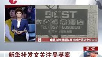 新华社发文关注吴英案:我国死刑改革起步  慎用少用死刑形成共识[东方新闻]