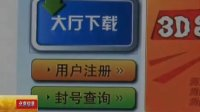 上网玩棋牌游戏警惕钓鱼网站 120129 北京您早
