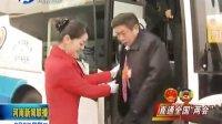 礼仪小姐为代表议政做好服务 120306 河南新闻联播