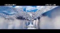 快乐的大脚2 3D-QVOD快播预告片 奇怪的姐姐 高清版相关视频