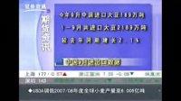 视频: 清远河源云浮期货公司QQ1309882818首选