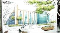 手绘爱启程系列视频(六)--商业建筑外观马克笔表现