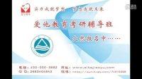2012年江南大学管理学原理专业课考研资料冲刺辅导班试讲视频
