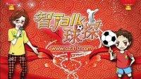 120207智Talk球探(粤语版),莫探员周二英足总杯西盃推介