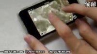 视频: 【龙云手机网】来看看iPodTouch上运行googleearth怎么样论坛游戏软件报价格下载主题