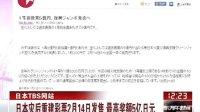 日本TBS网站:日本灾后重建彩票2月14日发售  最高奖额5亿日元[东方午新闻]