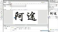 【阿途】flash制作书法动画