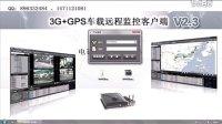 3G车载硬盘录像机(客户端登陆)http:www.oresede.com