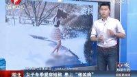 """湖北:女子冬季爱穿短裙  患上""""裙装病""""[超级新闻场]"""