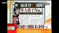 视频: 华人歌手第一人 周杰伦将登F1大赛开唱.http:www.199soft.com