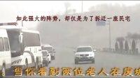 视频: 河南省巩义市暴力强拆现场!自主创业QQ:577866135