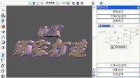 修改PSD皮肤内3D字体