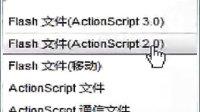 墨翰老师Flash运行环境40节-2[www.siwaniu.com]