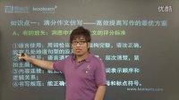 新东方在线 初中英语作文-英语写作快速提分的方案及方法-新东方网络课堂 杨国星
