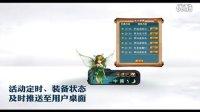 搜狗输入法Flash皮肤——游戏版概念视频