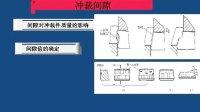 材料成型工艺及模具设计 03 01冲裁及冲裁模(一)