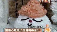 """别出心裁的""""圣诞树面包"""" 131224 天天视频汇"""