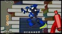 奇博少年第3集