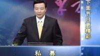 视频: 07讲 刘海林《私募》QQ:2425224340