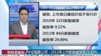 中证指数公司:2011年上市新股破发率29.89% 20120116 财经早班车